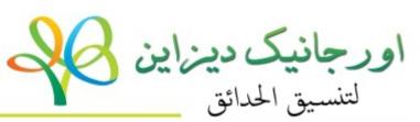 اورجانيك ديزاين |0545665537 Logo